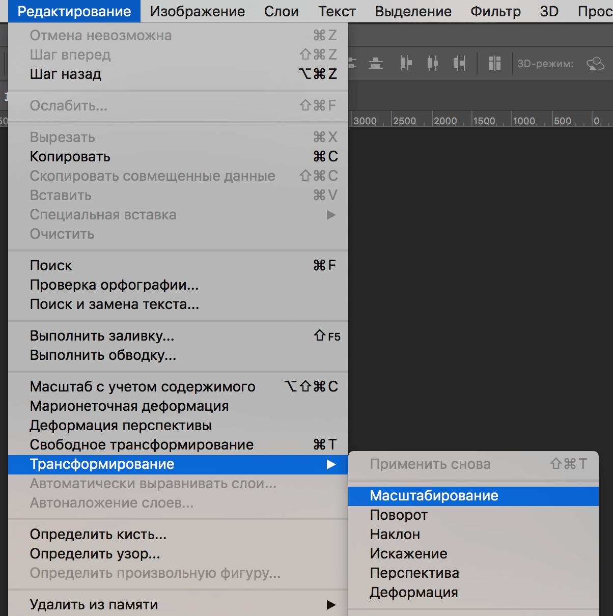 Как уменьшить вырезанный объект в Фотошопе CS6 и CC