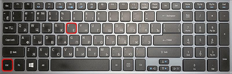 Комбинация клавиш в Фотошопе для активации свободного трансформирования изображения
