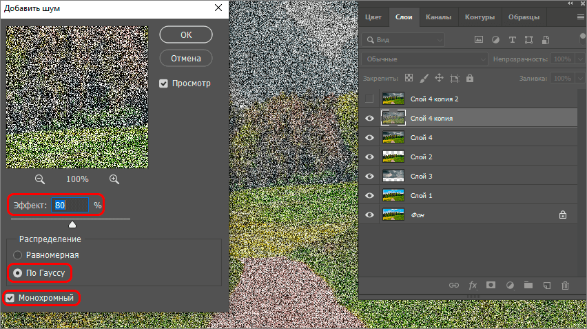 Настройка параметров фильтра Шум в Photoshop