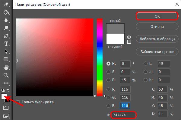 Выбор цвета кисти в Photoshop