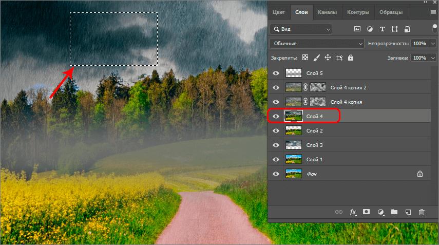 Выделение прямоугольного фрагмента слоя в Photoshop