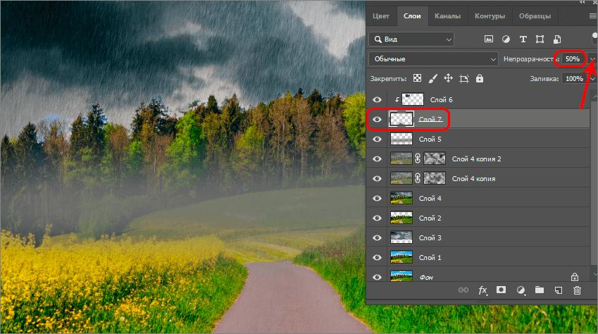 Настройка параметров непрозрачности слоя в Photoshop
