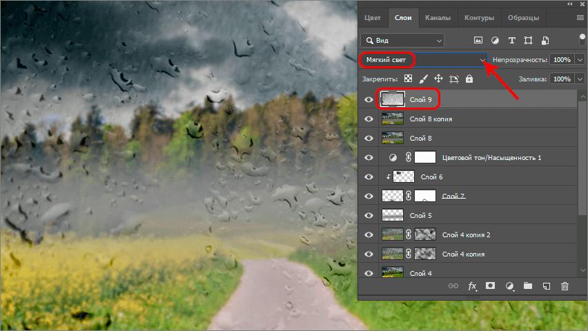 Наложение текстуры с каплями на основное изображение в Фотошопе