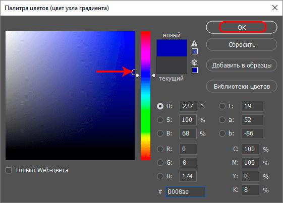 Выбор цвета контрольной точки градиента