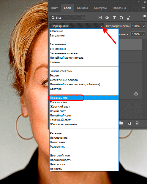 Выбор режима наложения Перекрытие в Фотошопе