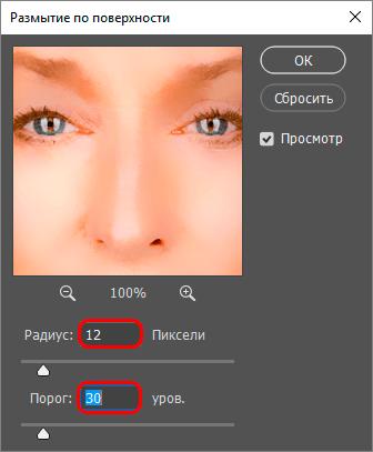 Настройка размытия по поверхности в Photoshop