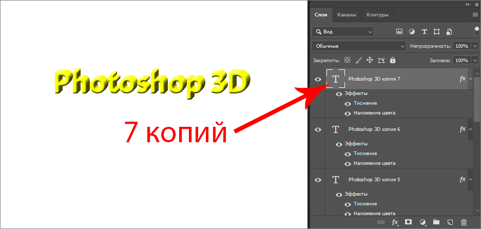 Эффект 3D-текста в Фотошопе