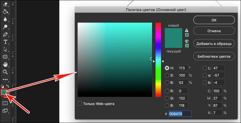 Выбор основного цвета в Палитре цветов