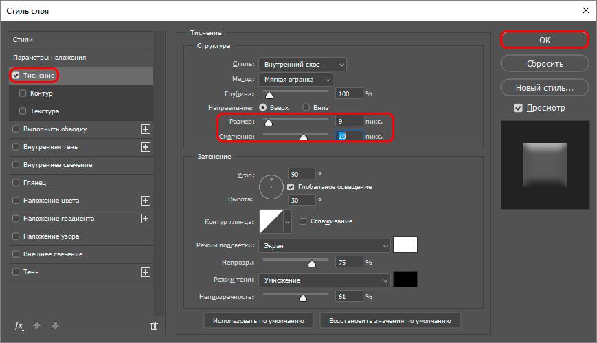 Настройка параметров Тиснения в стиле слоя в Фотошопе
