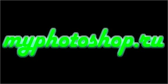 Эффект свечения текста в Фотошопе