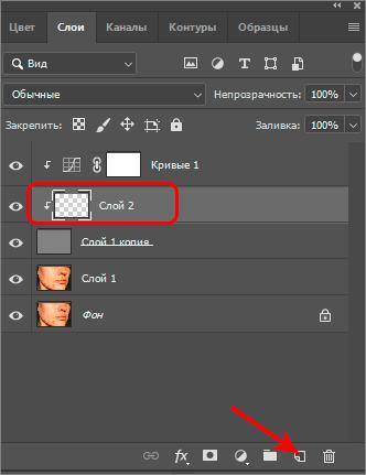 Создание нового слоя в Photoshop