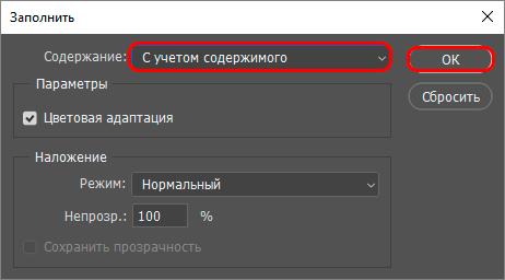 Настройка заполнения выделенных областей в Photoshop