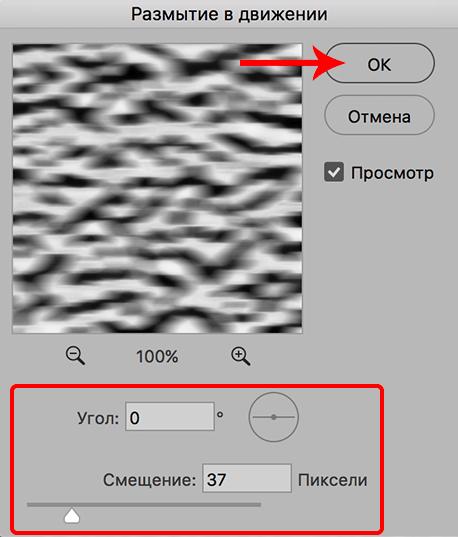 Настройка фильтра Размытие в движении в Photoshop