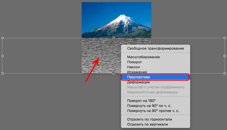 Выбор пункта Перспектива в контекстном меню в Photoshop