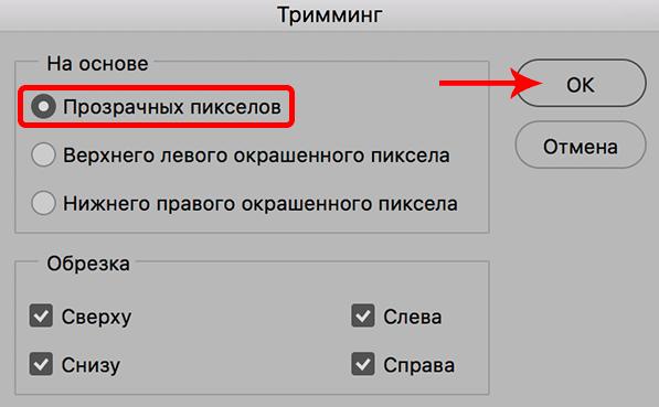 Настройка Тримминга в Photoshop