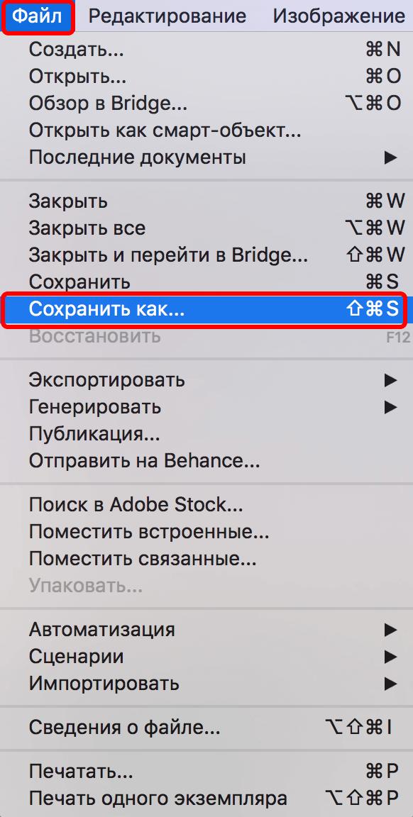 Сохранение документа в Фотошопе