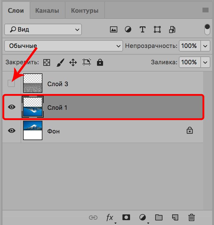 Отключение видимости и переключение между слоями в Фотошопе