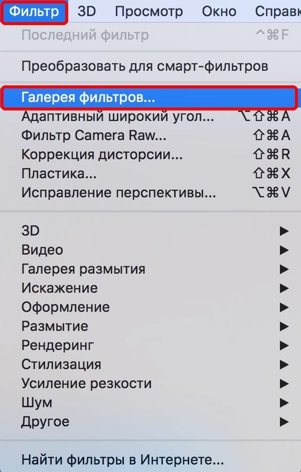 Переход в Галерею фильтров в Photoshop