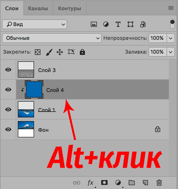 Комбинация Alt+клик при работе со слоями в Фотошопе