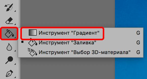 Выбор инструмента Градиент в Photoshop