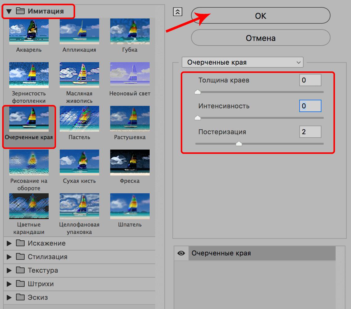 Выбор и настройка фильтра Очерченные края в Photoshop