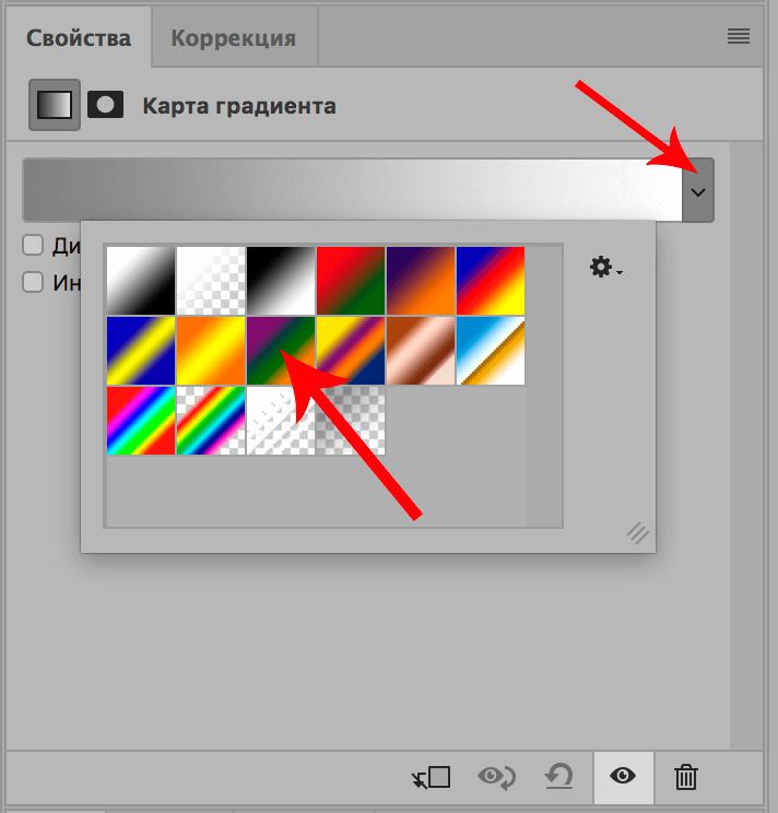 Выбор градиента в Photoshop