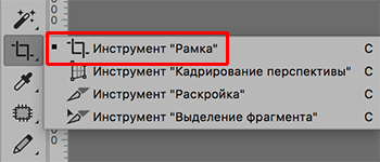 Выбор инструмента Рамка в Photoshop