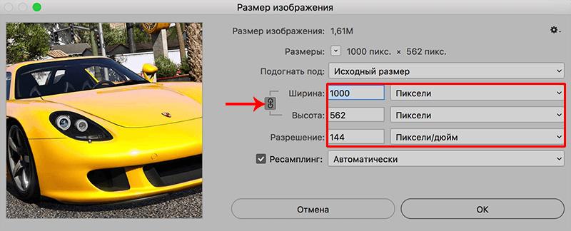 Изменение размера изображения в Фотошопе
