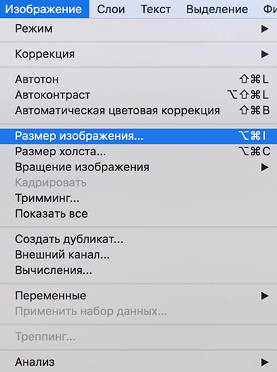 Функция изменения размера изображения в Photoshop