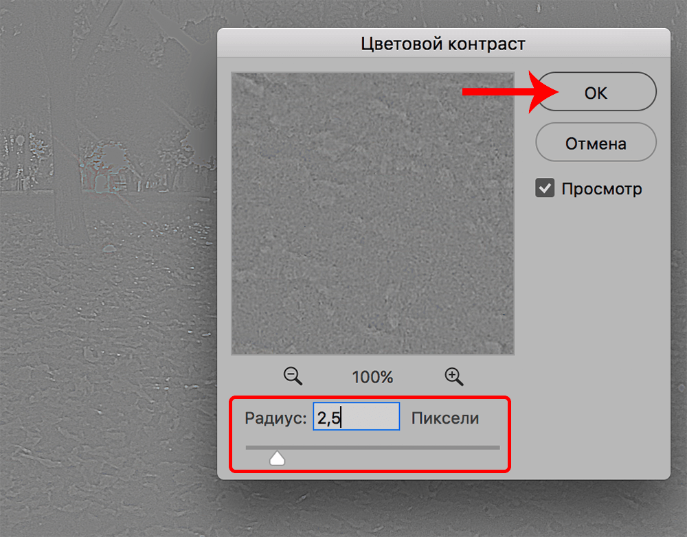 Настройка цветового контраста в Фотошопе