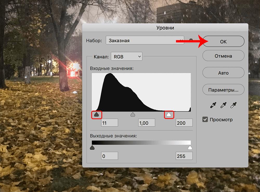 Настройка уровней изображения в Фотошопе
