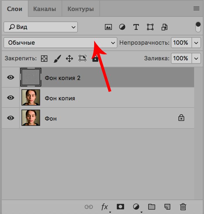 Смена режима наложения слоя в Фотошопе