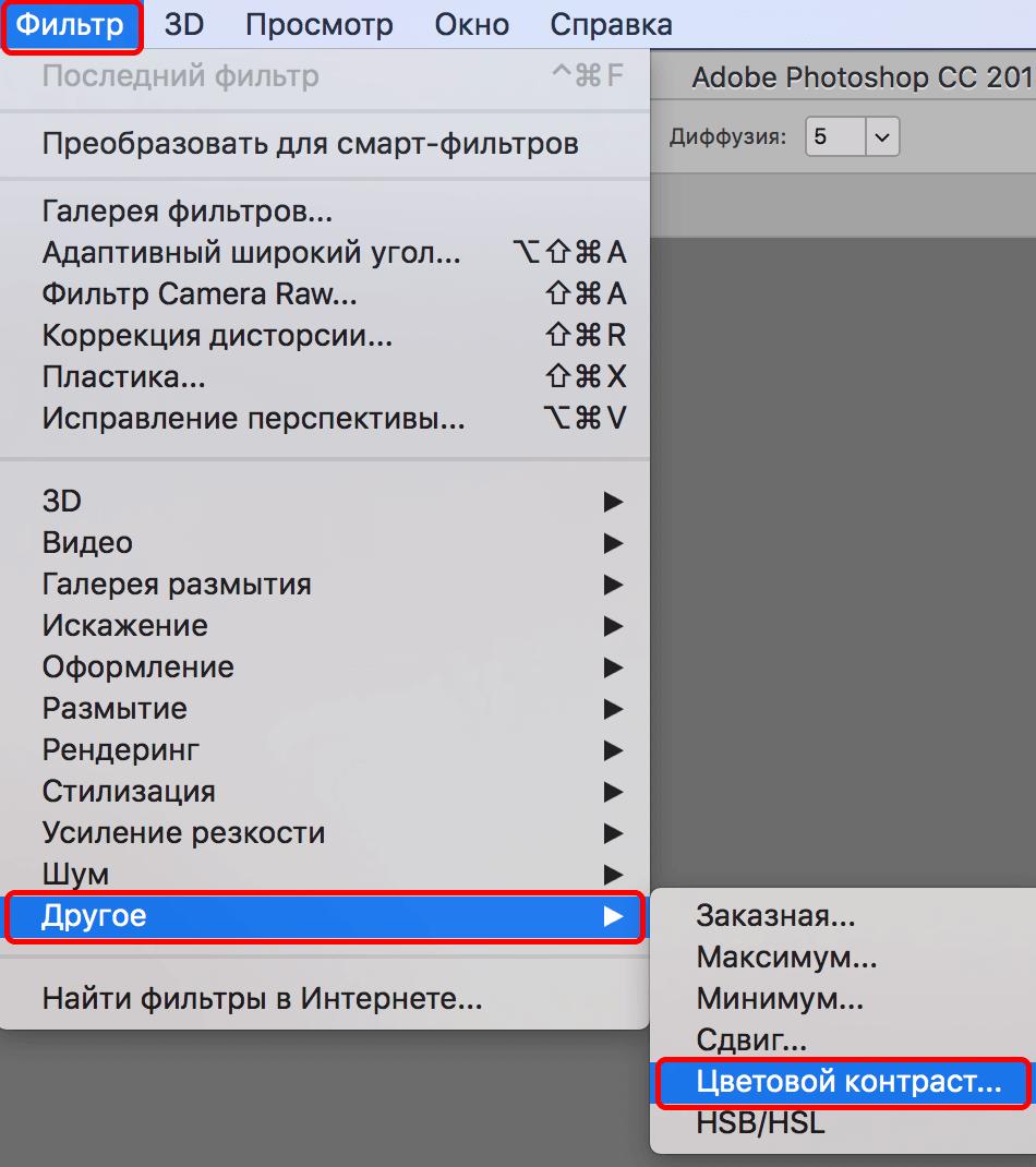 Выбор фильтра Цветовой контраст в Photoshop
