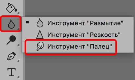 Выбор инструмента Палец в Photoshop