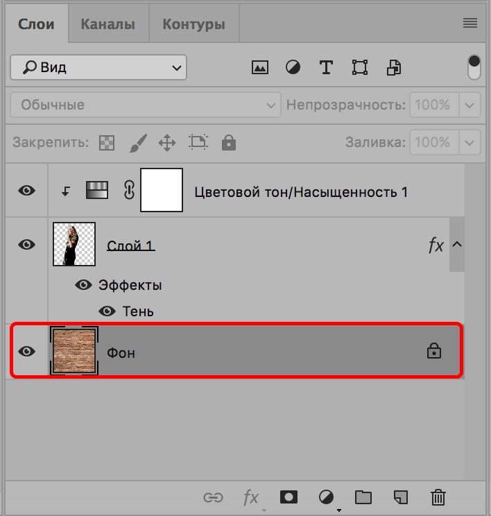 Переключение на фоновый слой в Photoshop