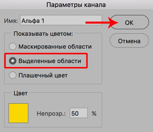 Настройка параметров альфа-канала в Фотошопе