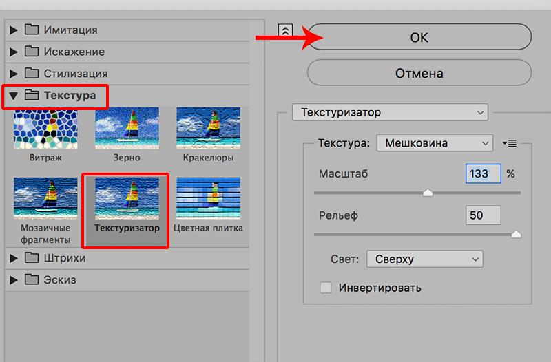 Настройка и применение фильтра Текстуризатор в Фотошопе