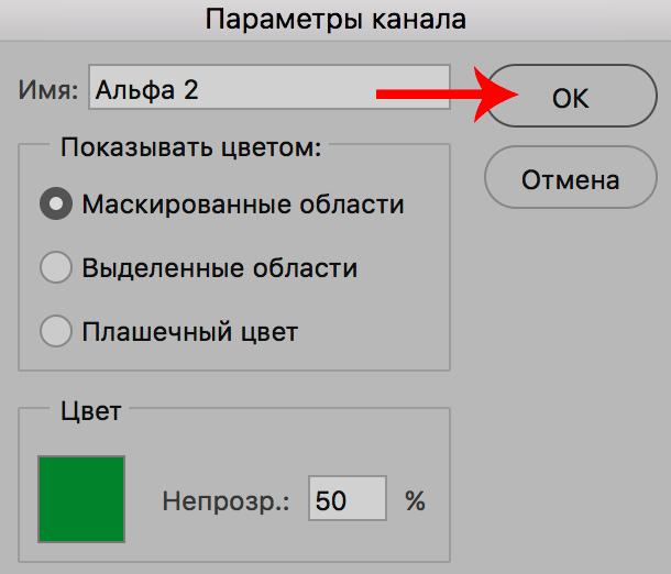 Настройка параметров альфа-канала в Photoshop