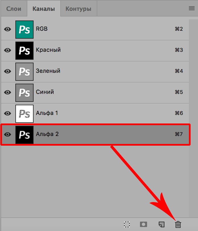 Удаление альфа-канала в Photoshop