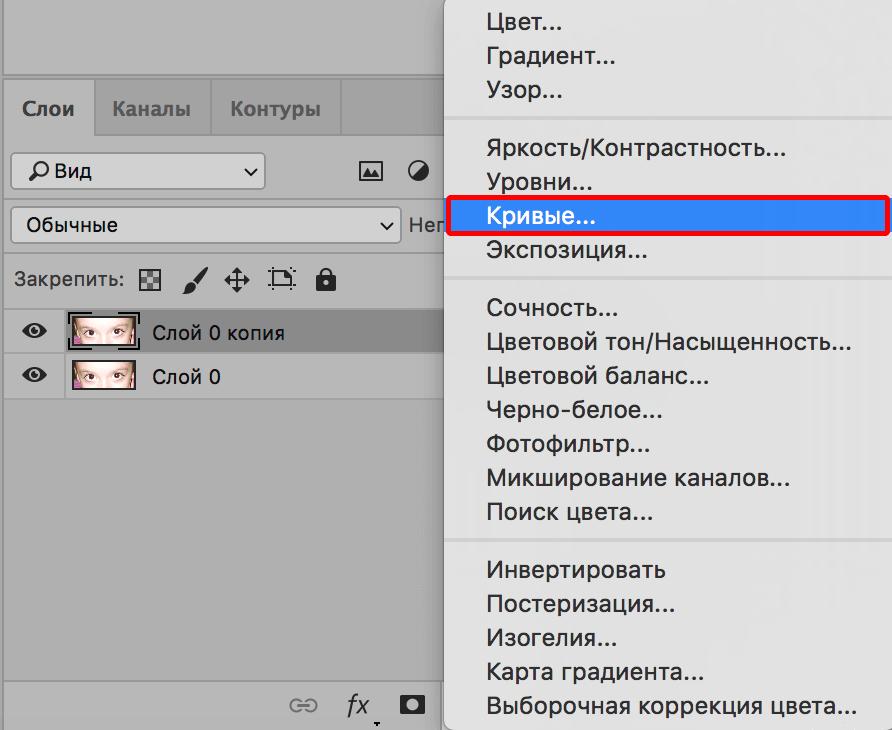 Создание корректирующего слоя Кривые в Photoshop