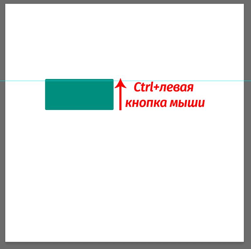 Перемещение объекта независимо от линии направляющей в Фотошопе