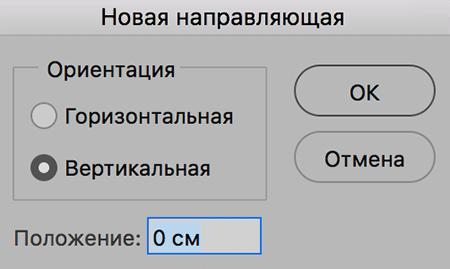 Параметры добавления новой направляющей в Фотошопе