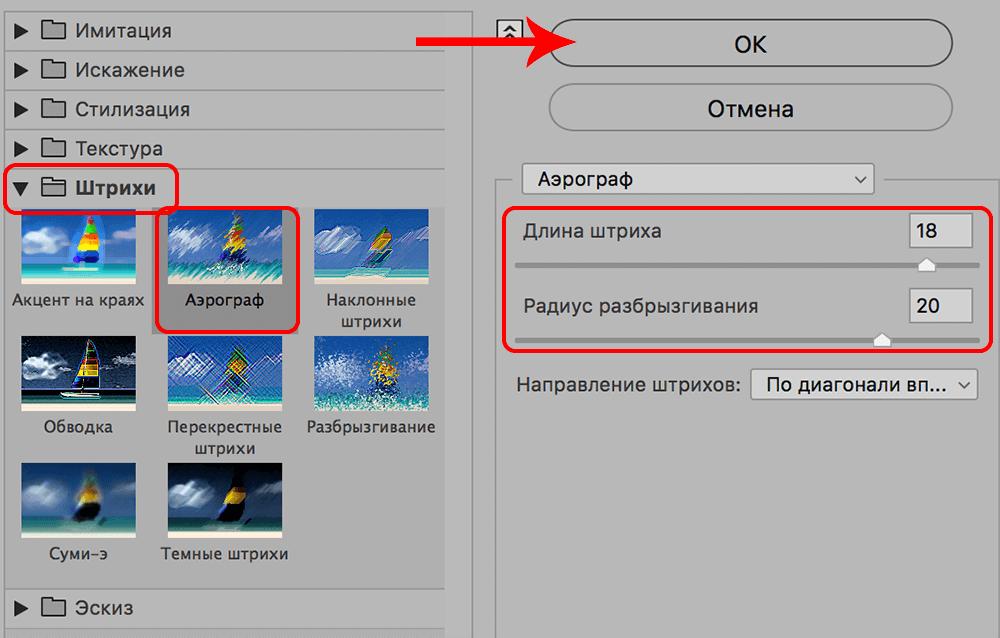 Выбор и настройка фильтра Аэрограф в Photoshop