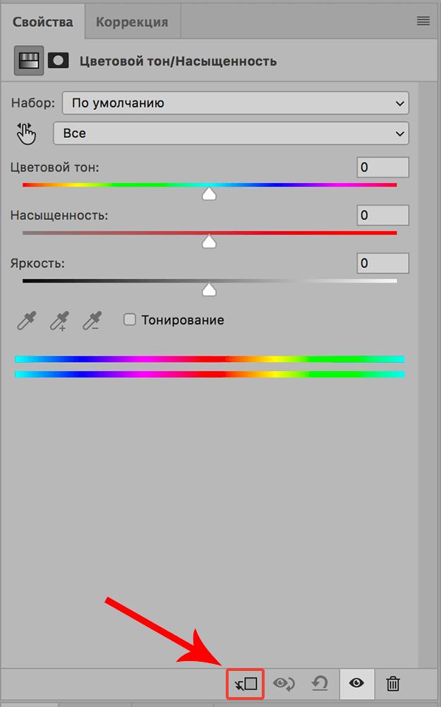 Привязка корректирующего слоя к слою ниже в Photoshop