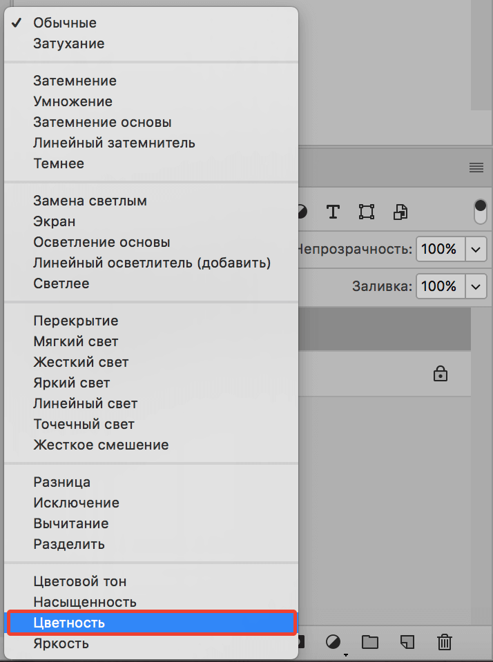 Выбор режима наложения Цветность в Photoshop
