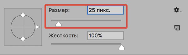 Размер кисти в Фотошопе