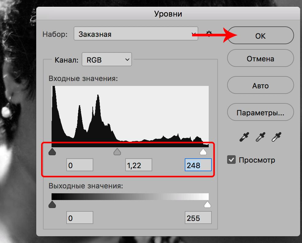 Настройка уровней в Photoshop