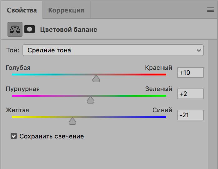 Настройка цветового баланса в Фотошопе