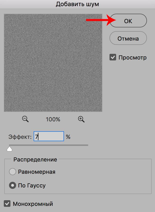 Настройка фильтра Добавить шум в Фотошопе