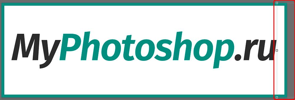 Сдвиг слоя с белым фоном в Фотошопе